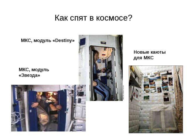 МКС, модуль «Destiny» МКС, модуль «Звезда». Новые каюты для МКС