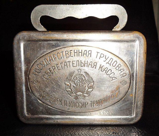 Копилка 1926 года, агитация СССР