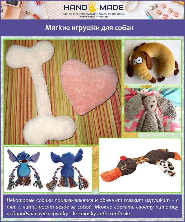 Мягкие игрушки для собак